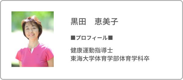 黒田恵美子先生プロフィール