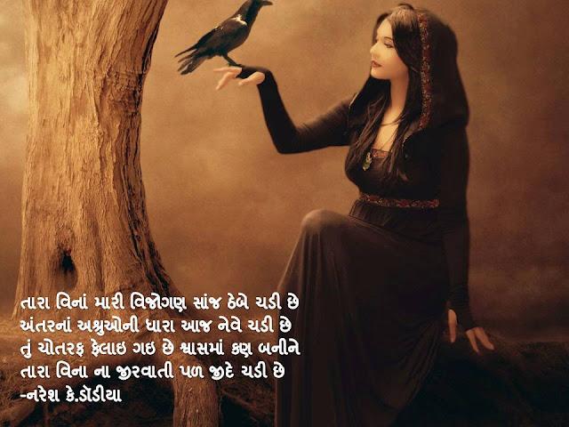 तारा विनां मारी विजोगण सांज ठेबे चडी छे Gujrati Muktak By Naresh K.Dodia