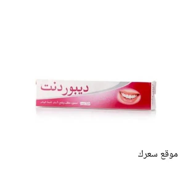 سعر معجون تبييض الاسنان ديبوردنت في مصر وآراء المستخدمين فيه