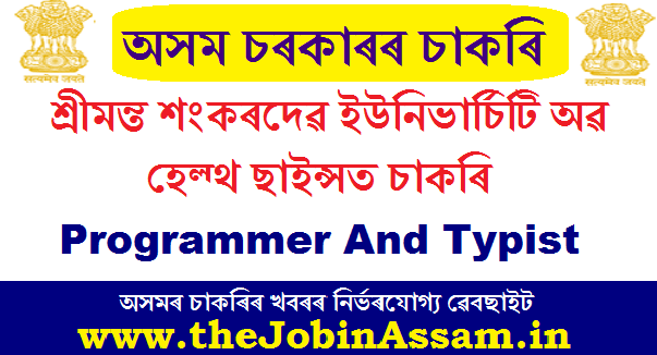 SSUHS, Guwahati Recruitment 2020
