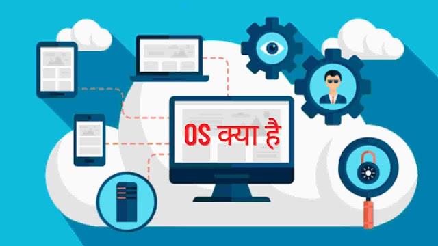 OS in Hindi, Operating System क्या है, OS के कार्य, प्रकार और उदाहरण