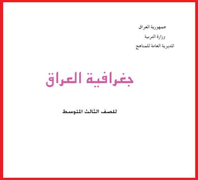 كتاب الجغرافية للصف الثالث المتوسط المنهج الجديد 2018 - 2019