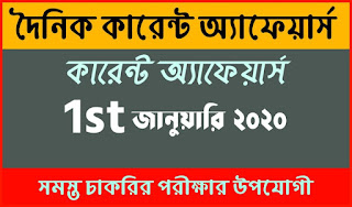 Daily Current Affairs In Bengali and English 1st January 2020 | for All Competitive Exams