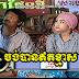CTN Comedy - Jong Ban Et Kmas (27-12-15)