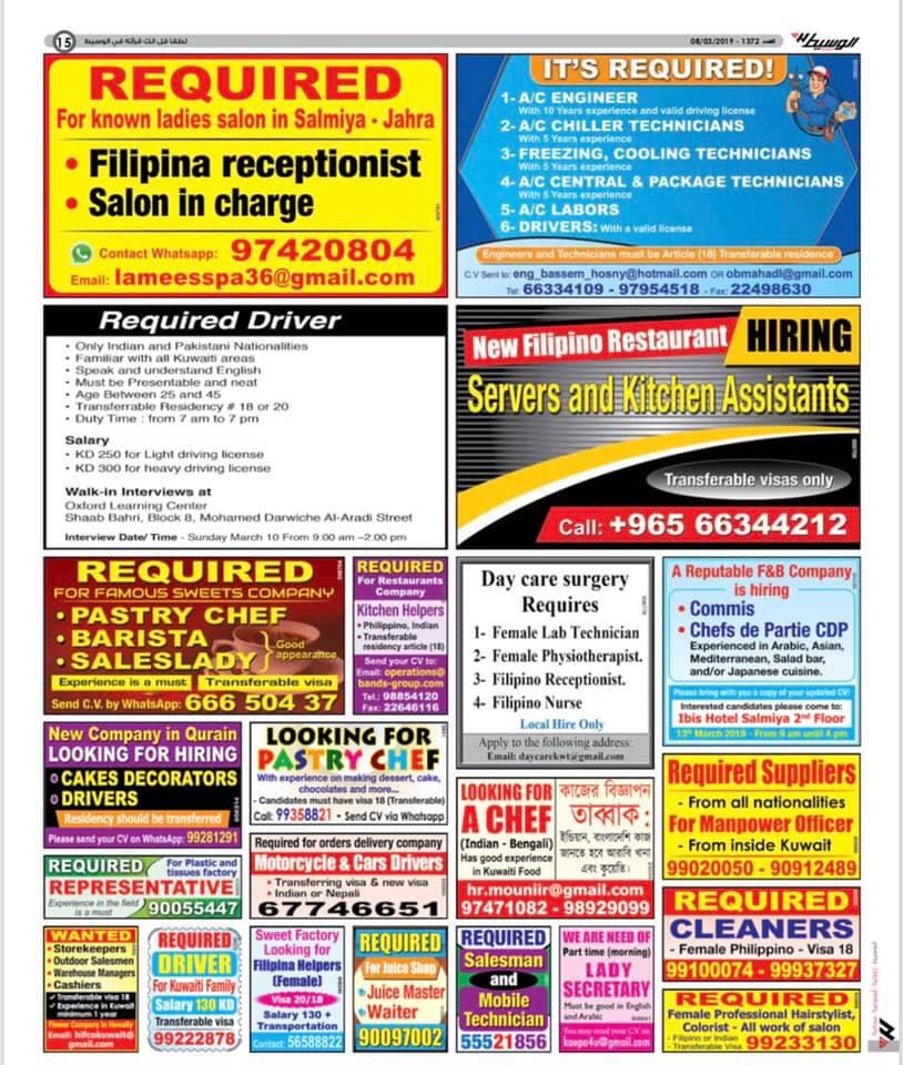 وظائف وسيط الكويت 2019/03/08 Waseet Newspaper Jobs in Kuwait