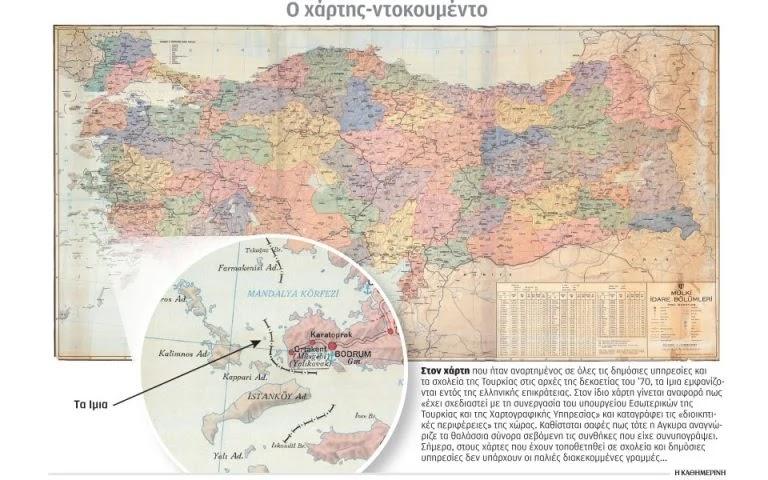 Ελληνικά τα Ίμια, με σφραγίδα Τουρκίας