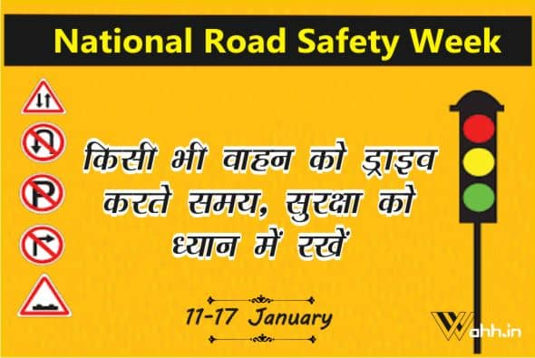 National Road Safety Week Slogans Images