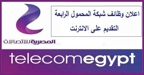 """وظائف شركة المصرية للاتصالات """" We """" 015 قدم من هنا"""
