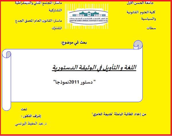 اللغة والتأويل في الوثيقة الدستورية PDF  دستور 2011 نموذجا