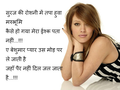 Best Hindi Shayari with hd image