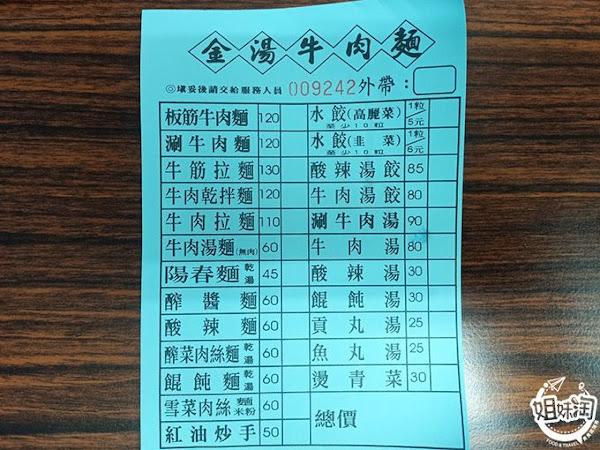 金湯牛肉麵菜單
