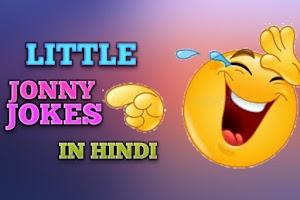 Little Jonny jokes in hindi