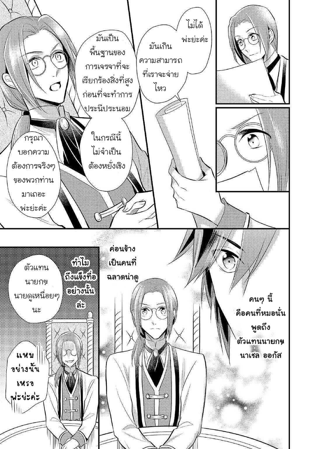 อ่านการ์ตูน Daites Ryou Koubouki ตอนที่ 26 หน้าที่ 24