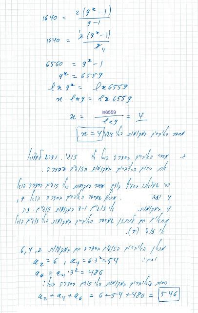 בגרות מתמטיקה 4 יחידות חורף 2019 שאלון שני , שאלה 1 - סדרה הנדסית
