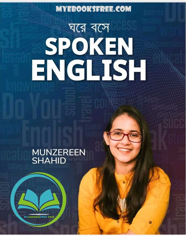Ghore Boshe Spoken English PDF Full Book by Munzereen Shahid