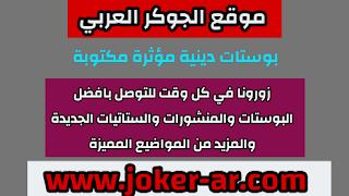 بوستات دينيه مؤثره مكتوبه 2021 - الجوكر العربي
