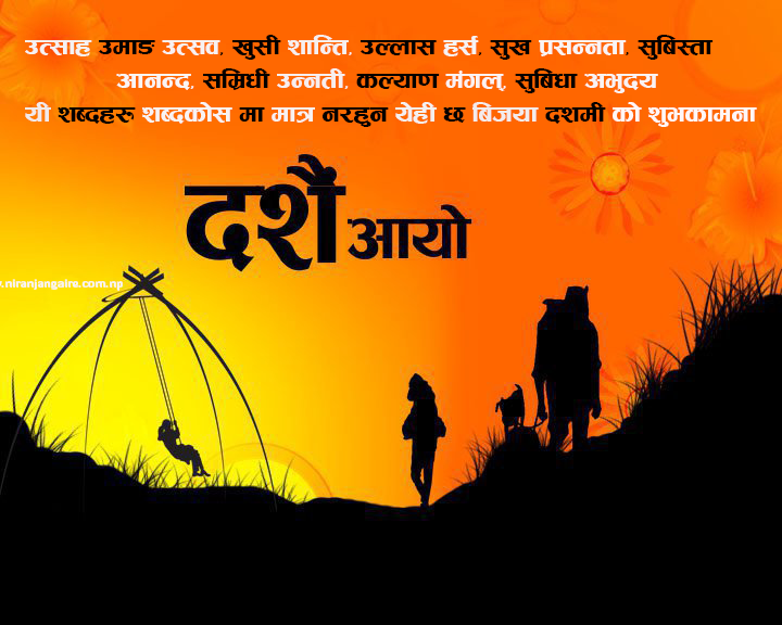 wishes for dashain in nepal