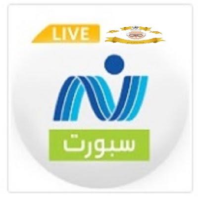 نيل سبورت بث مباشر Nile Sport