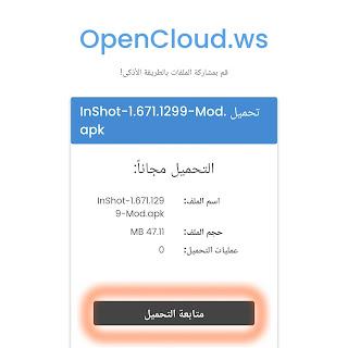 تحميل Inshot Pro معدل اخر اصدار مجانا
