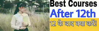 Best courses after 12th, Courses After 12th - 12 के बाद क्या करना चाहिए / Which Course is Best After 12th, Best Courses After 12th - 12th ke Baad Kya Kare / 12 के बाद क्या करे, 12th ke baad, 12 ke baad kya kare, Courses after 12th science, courses after 12th commerce, 12 के बाद क्या करना चाहिए, 12 के बाद क्या करें, Best Courses after 12th