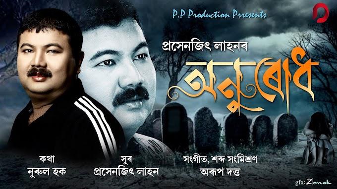 অনুৰোধ Anurudh Lyrics in Assamese | Prasenjit Lahon