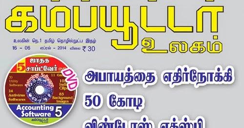 aavigal ulagam tamil book