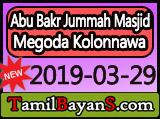 Evil Effects Of Sin By Ash-Sheikh Akthar (Misbahi) Jummah 2019-03-29 at Abu Bakr Jummah Masjid Megoda Kolonnawa Wellampitiya