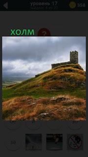 470 слов. все просто на холме стоит старинная крепость 17 уровень