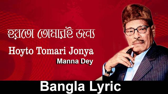 Hoyto Tomari Jonno Bangla Lyrics Manna Dey বাংলা লিরিক্স