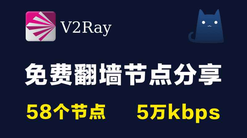 2021年06月05日更新:58个免费高速v2ray节点分享clash订阅链接 5万kbps 2021最新科学上网梯子手机电脑翻墙vpn代理稳定 trojan,shadowrocket小火箭