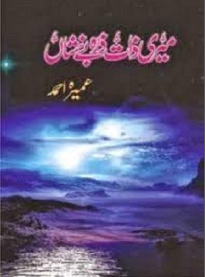 meri-zaat-zarra-e-benishan-pdf-download