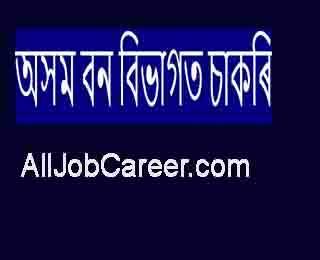 অসম বন বিভাগত চাকৰি Assam Forest Recruitment 2019