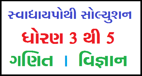 NCERT Swadhyay Pothi Solution STD 3 to 5 Maths & Science - Download