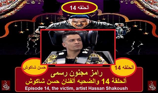 رامز مجنون رسمى - الحلقه 14 مع الفنان حسن شاكوش