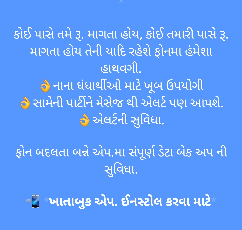 https://viptechz.blogspot.com/2021/04/khata-book-mobile-application-download.html