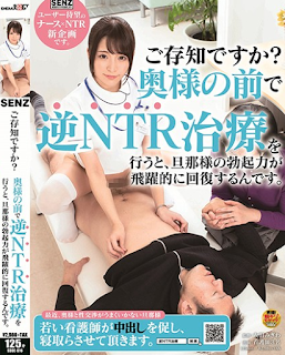 SDDE-616 Do You Know? If You Do Reverse NTR Treatment In Front Of Your Wife, Your Husband's Erection Will Be Dramatically Improved.