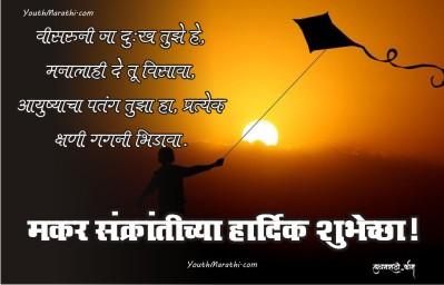 Marathi Makara Sankranti Wishes