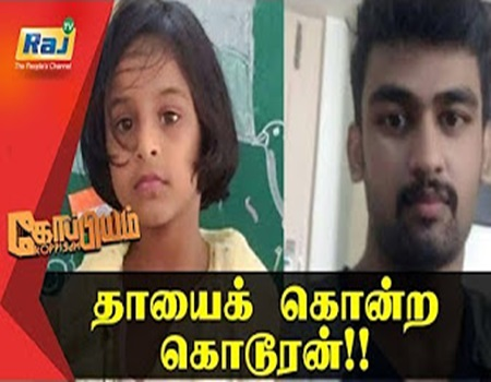 Koppiyam 07-12-2017 Hasini Murder Accused Dhashvanth and his Continuous Crimes | தாயைக் கொன்ற கொடூரன்!