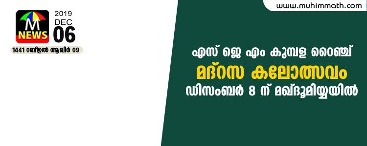 എസ് ജെ എം കുമ്പള റൈഞ്ച് മദ്റസ കലോത്സവം ഡിസംബര് 8 ന് മഖ്ദൂമിയ്യയില്