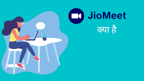 JioMeet Kya Hai aur Ispe Video Conference Kaise Kare
