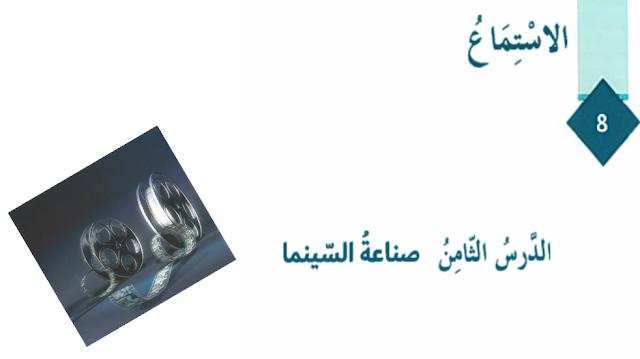 حل درس صناعة السينما لغة عربية فصل أول صف ثامن