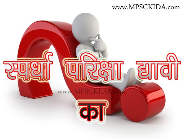 mpsc exams