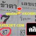 มาแล้ว...เลขเด็ดงวดนี้ 2ตัวตรงๆ หวยซอง เลขเข้าตา งวดวันที่ 16/9/62