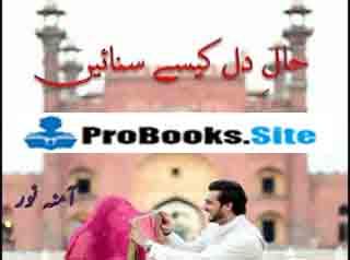Haal E Dil Kese Sunain Novel Complete By Amina Noor