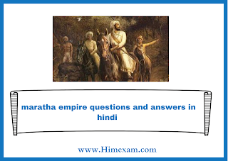 maratha empire questions and answers in hindi
