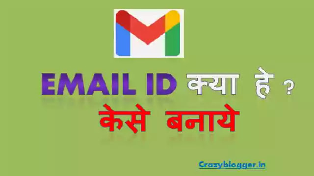 email address kaise banaye