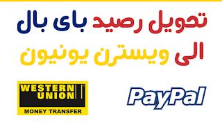 كيفية تحويل الاموال من Paypal الى Western Union