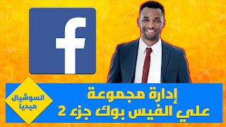 السوشيال ميديا | إدارة مجموعة علي الفيس بوك جزء 2