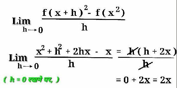 Pratham siddhant formule se avakalan karna.