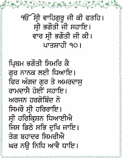 अरदास का अर्थ   Ardas [Gurmukhi] PDF Download